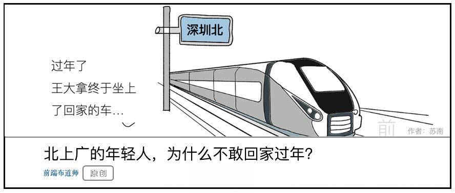 漫画 | 北上广的年轻人,为什么不敢回家过年?~
