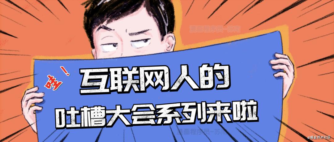 漫画 | 互联网人吐槽大会系列漫画 要来啦~