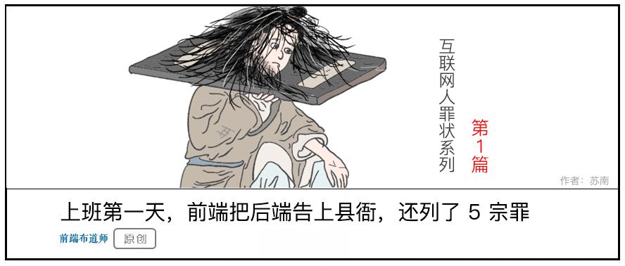 漫画 | 上班第一天,前端把后端告上县衙,还列了 5 宗罪