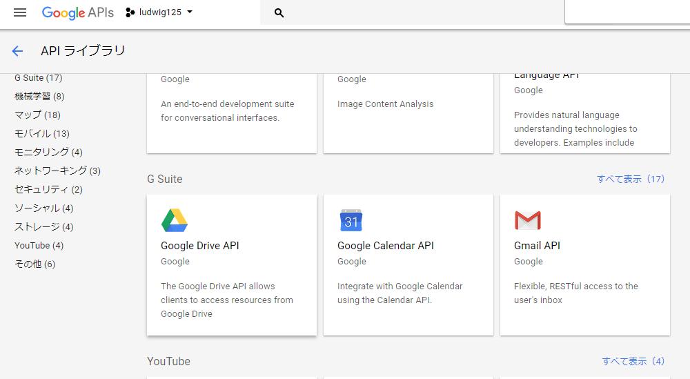 googleapis2