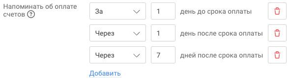 Скриншот Расписание напоминаний о просроченных счетах