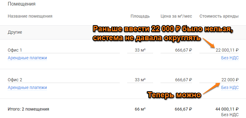 Скриншот Округление суммы