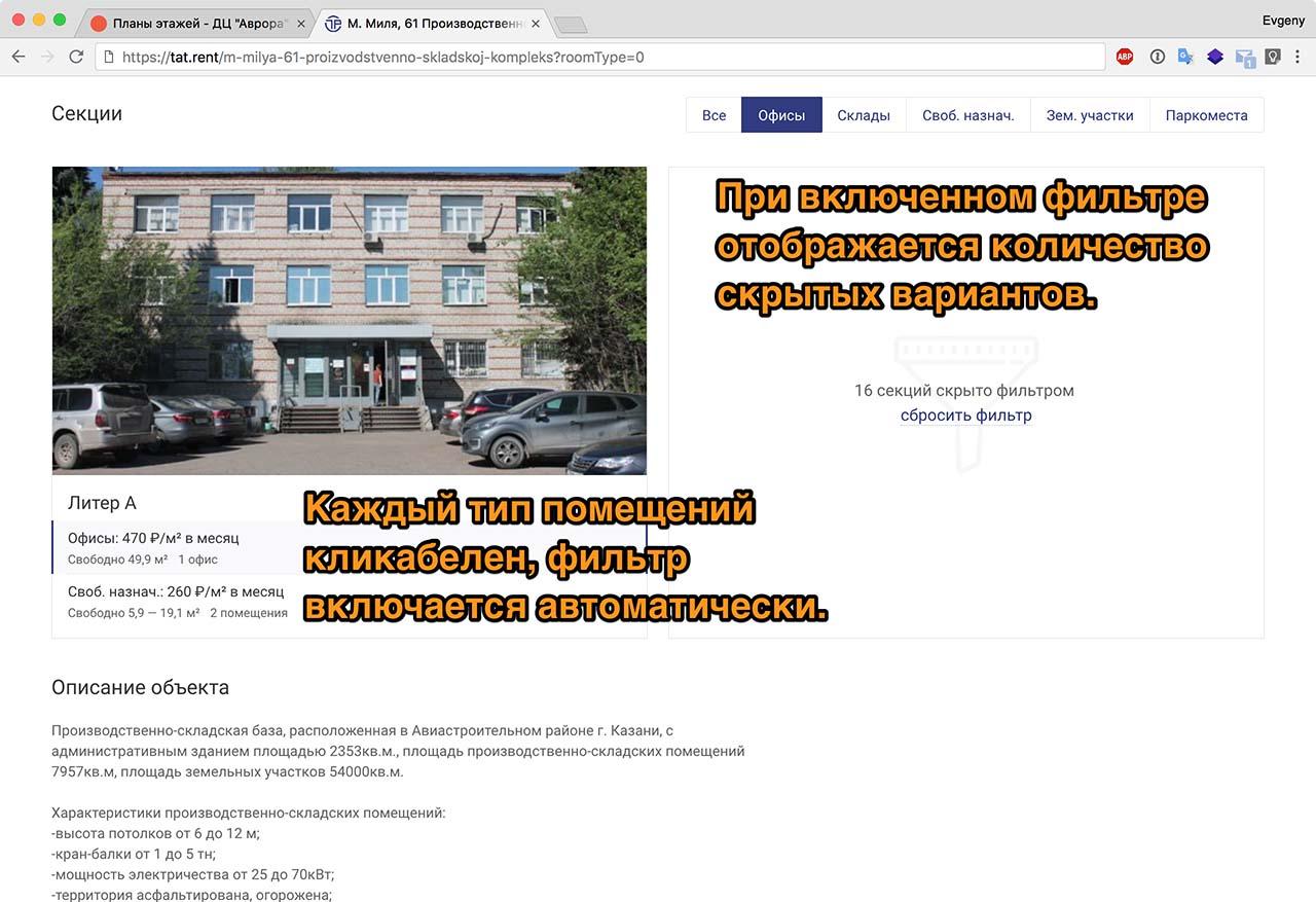 Скриншот Фильтр помещений