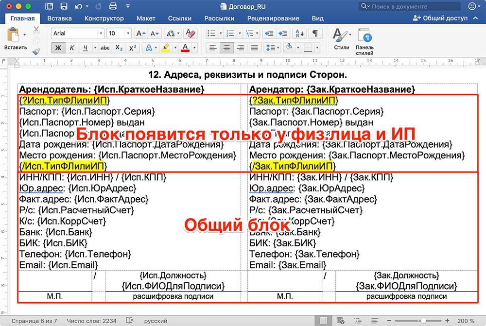 Скриншот общего шаблона договора для ЮЛ, ФЛ и ИП