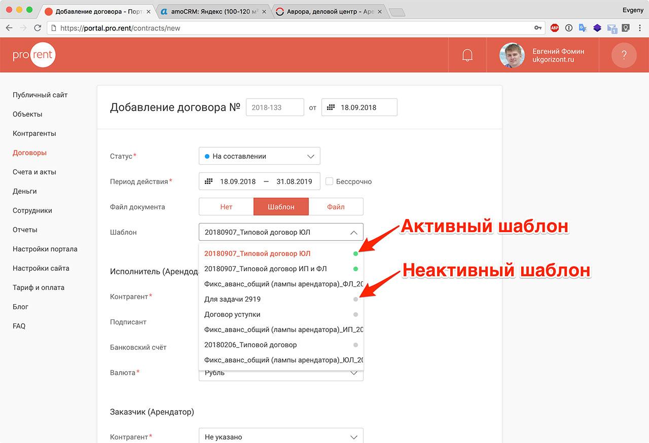 Скриншот Статусы шаблонов