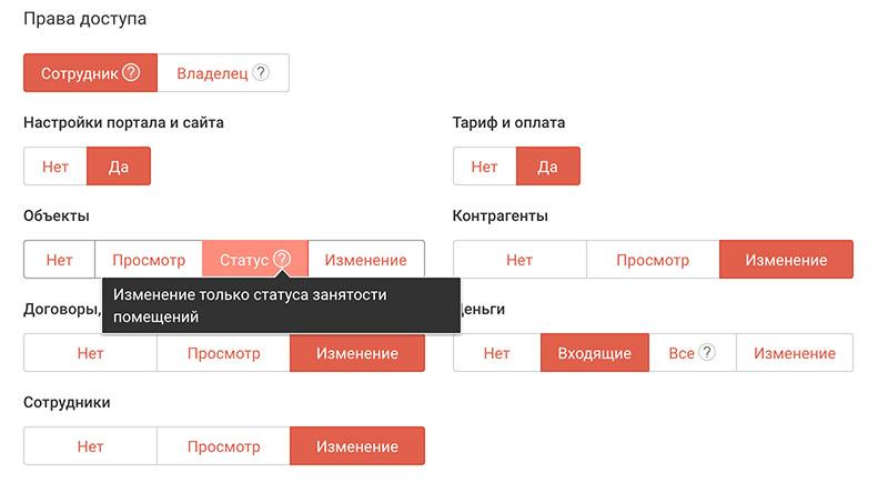 Скриншот Права на изменение статусов помещений