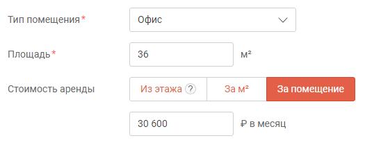 Скриншот Стоимость за помещение