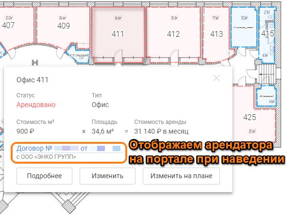Скриншот Название арендатора на планах этажей