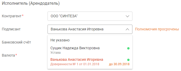 Скриншот Полномочия подписанта