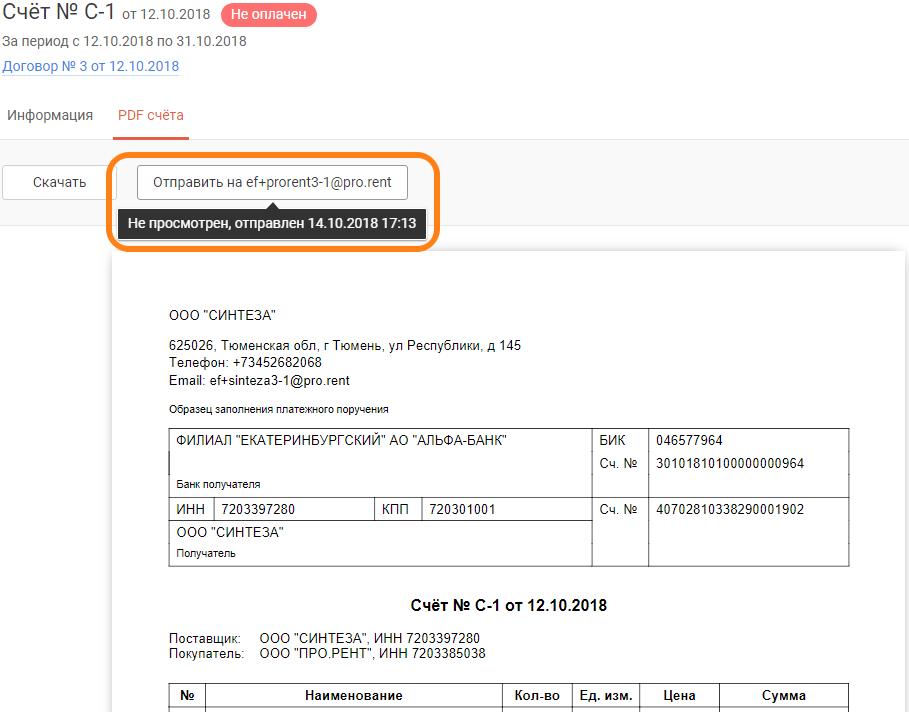 Скриншот Отправка счета на email
