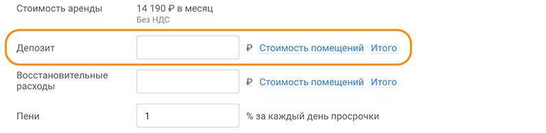 Скриншот поля Депозит