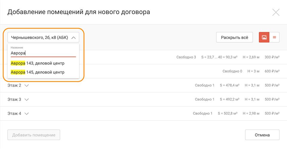 Скриншот Поиск объекта при выборе помещения