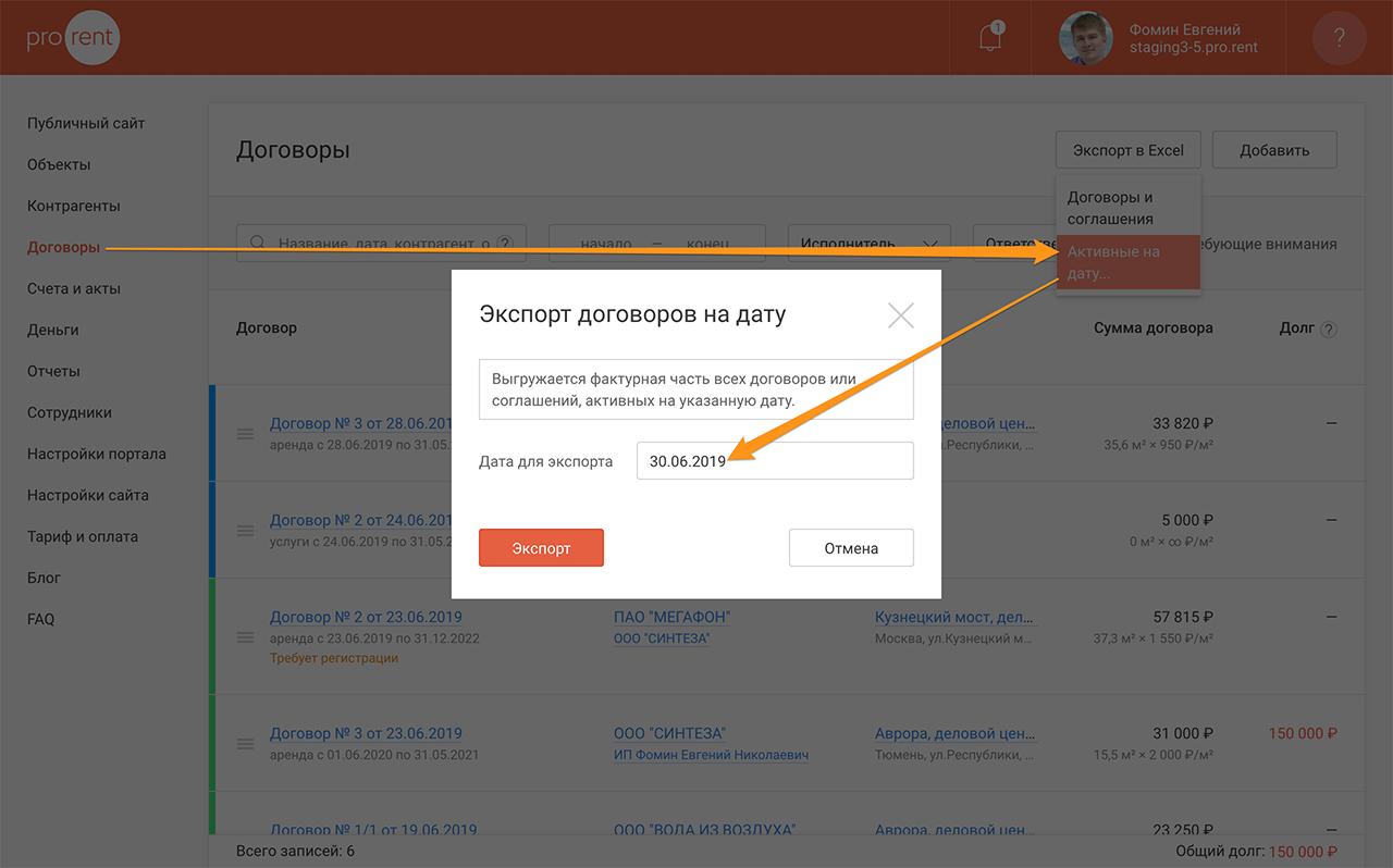 Скриншот Экспорт активных договоров на дату