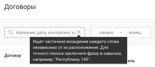 Скриншот Точный поиск