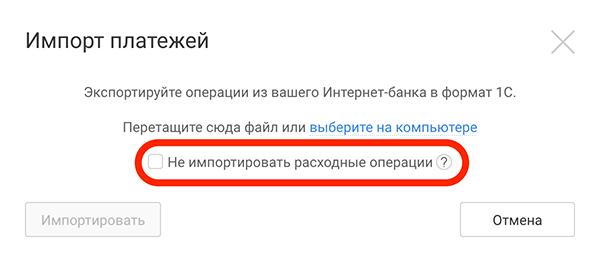 """Скриншот """"Не импортировать расходные операции"""""""