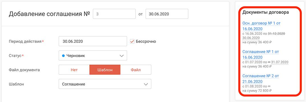 Скриншот: Список существующих соглашений при добавлении нового