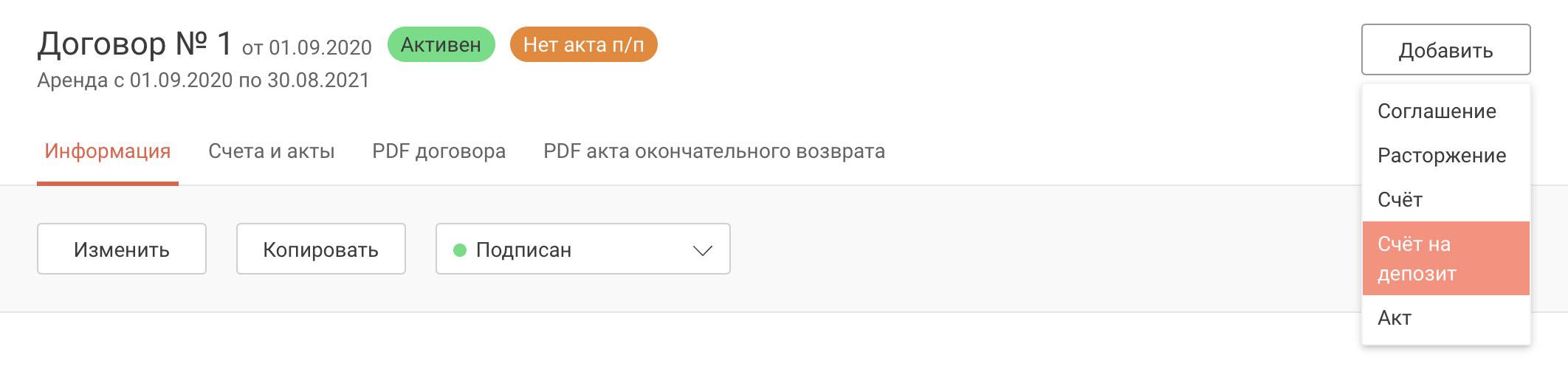 Скриншот: Счет на депозит