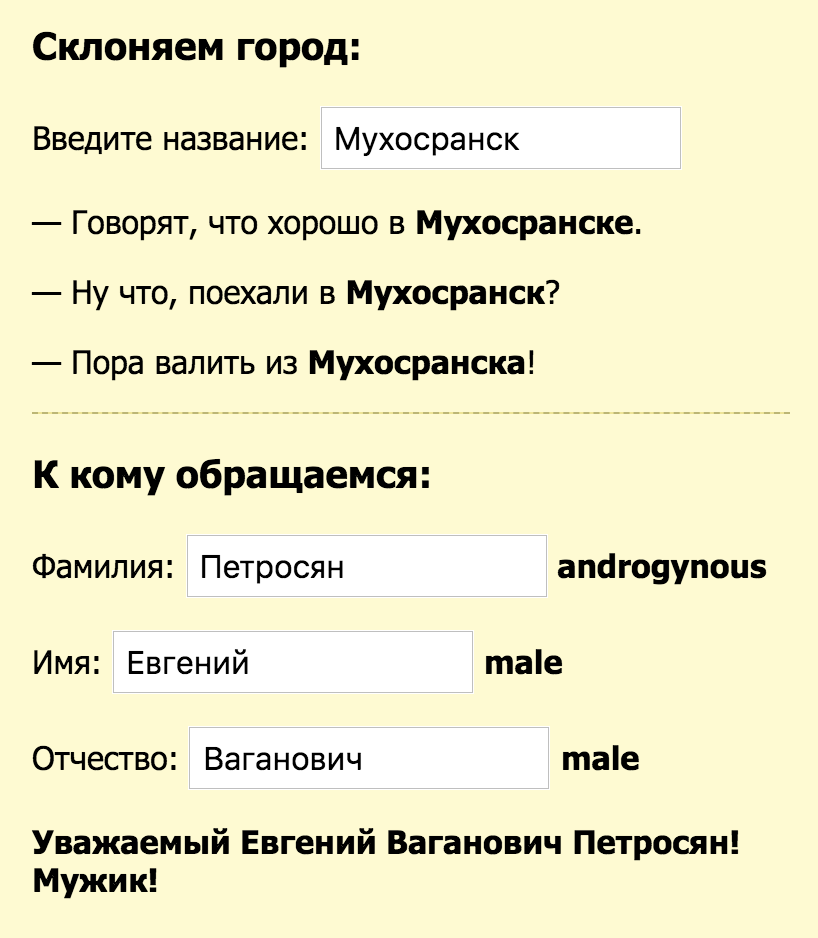 nodkz/lvovich - js библиотека склонение названий городов, определения пола по ФИО, склонения имен по падежам