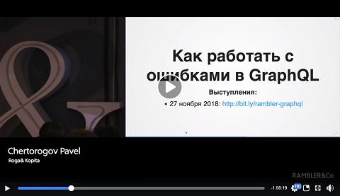 Как работать с ошибками в GraphQL (GraphQL Moscow Meetup at Rambler 2018)