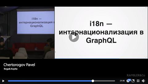 Как максимально удобно для фронтендеров прикрутить интернационализацию в вашем GraphQL апи