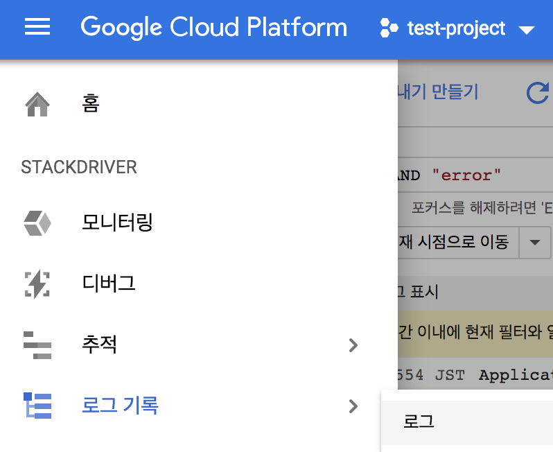 stackdriver-search-01