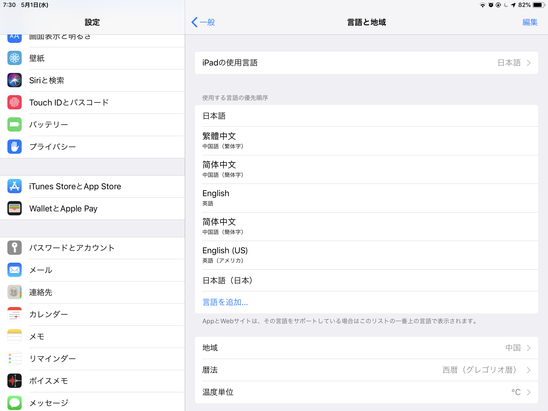 QGroundControl v3 4 3(iOS version) doesn't change language