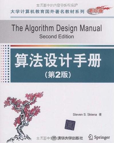 算法设计手册