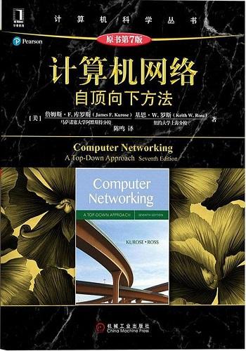 《计算机网络:自顶向下方法》