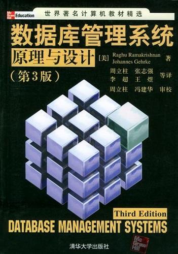 数据库管理系统:原理与设计