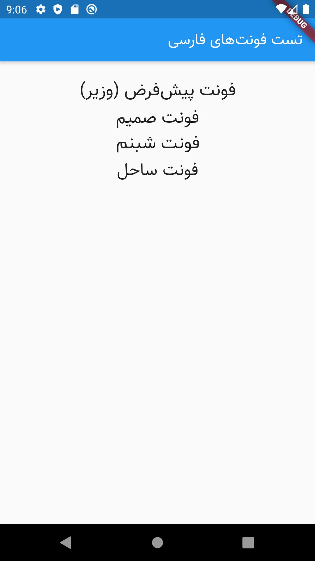 persian_fonts_flutter