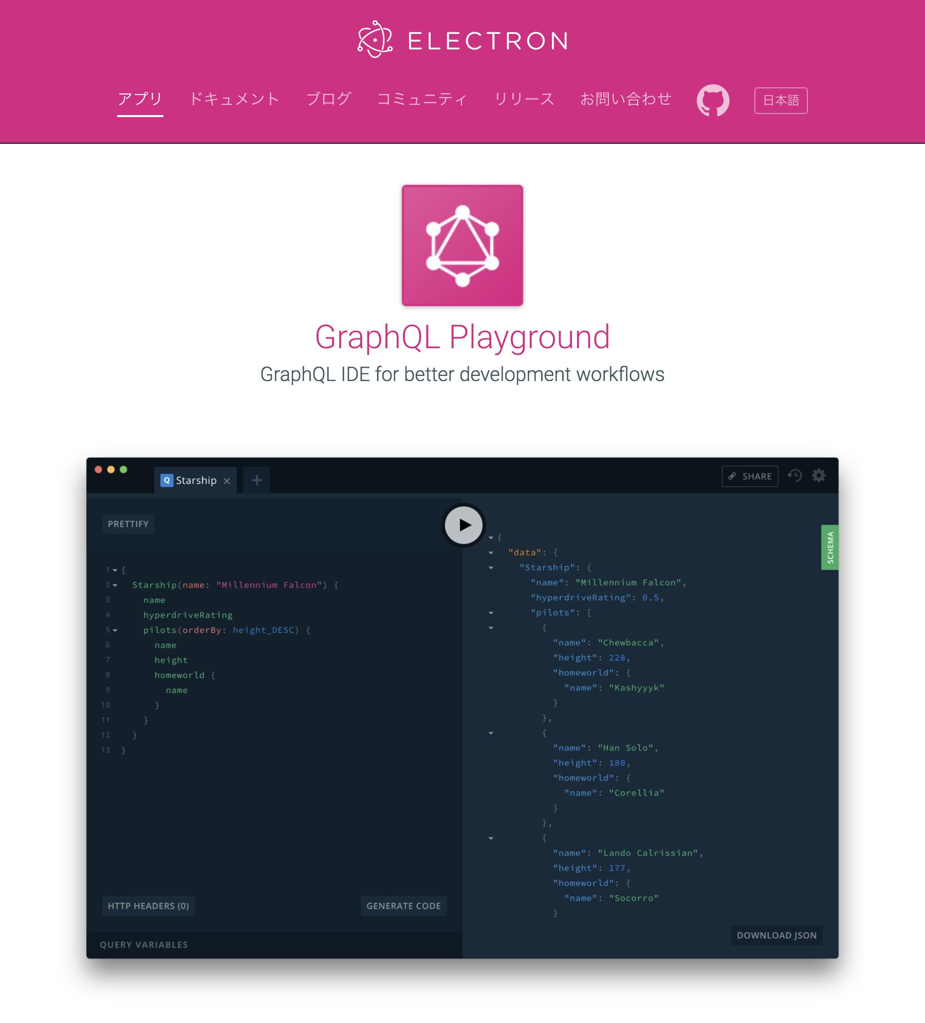GraphQL Playground