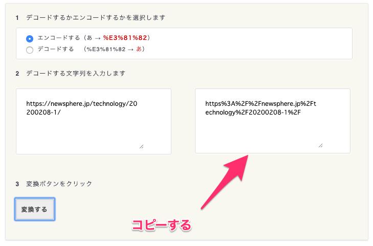 6-URLエンコード