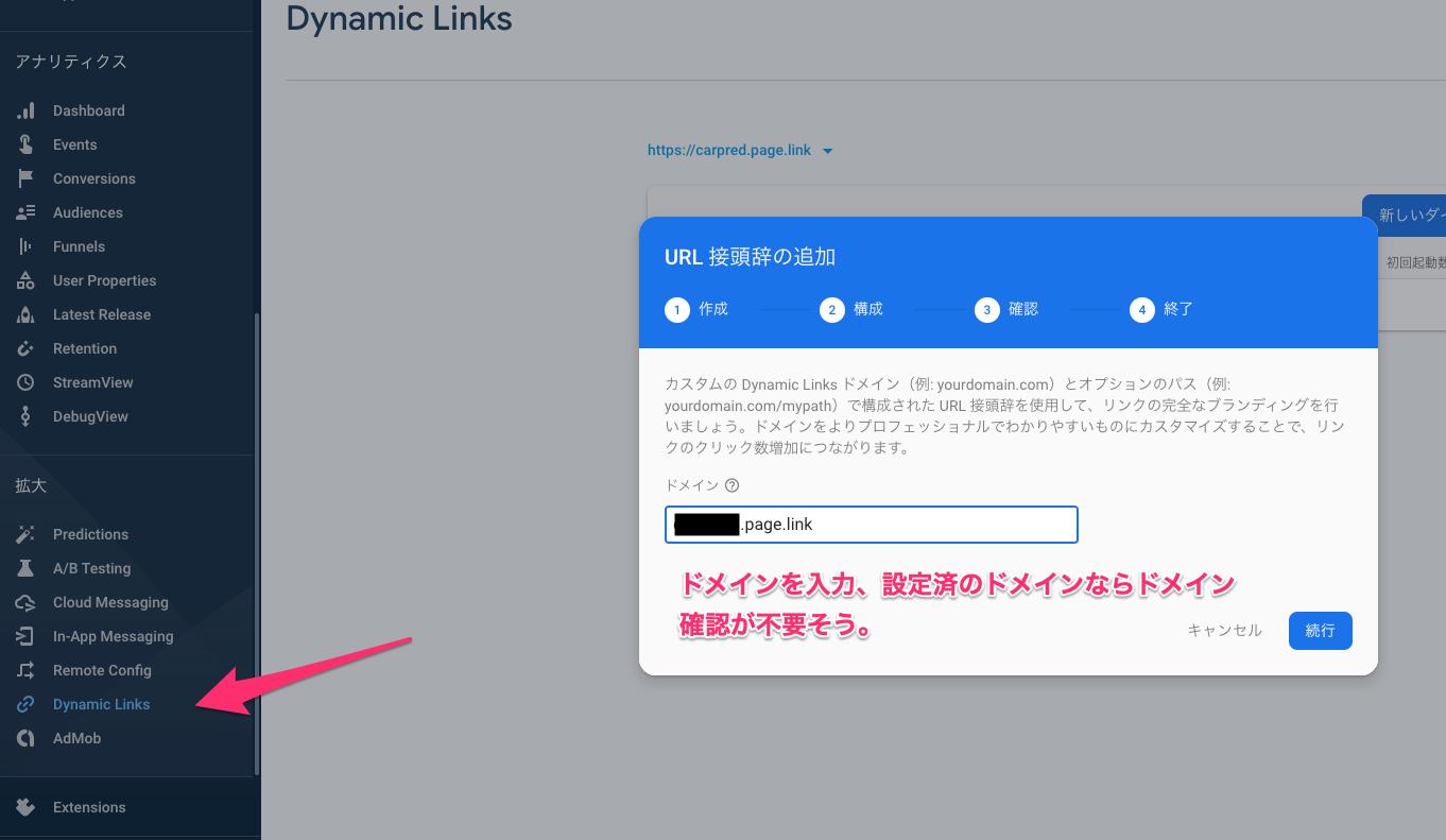 3-ダイナミックリンク作成