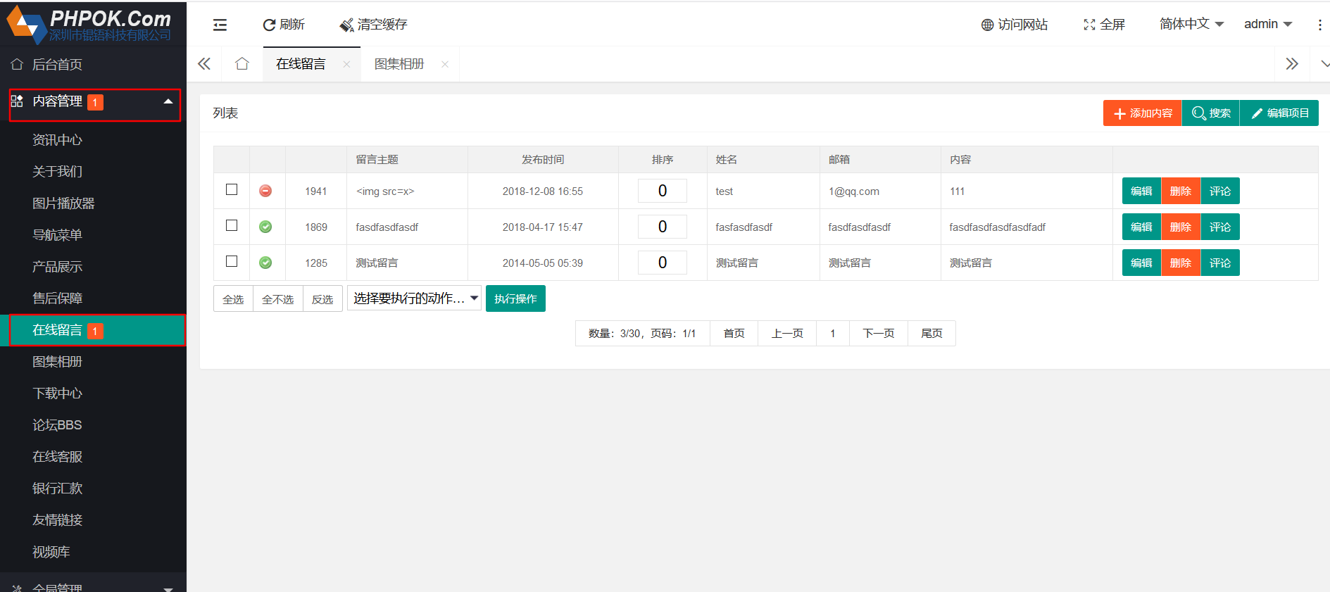 phpok 5 0 055 Store XSS vulnerability that can get the