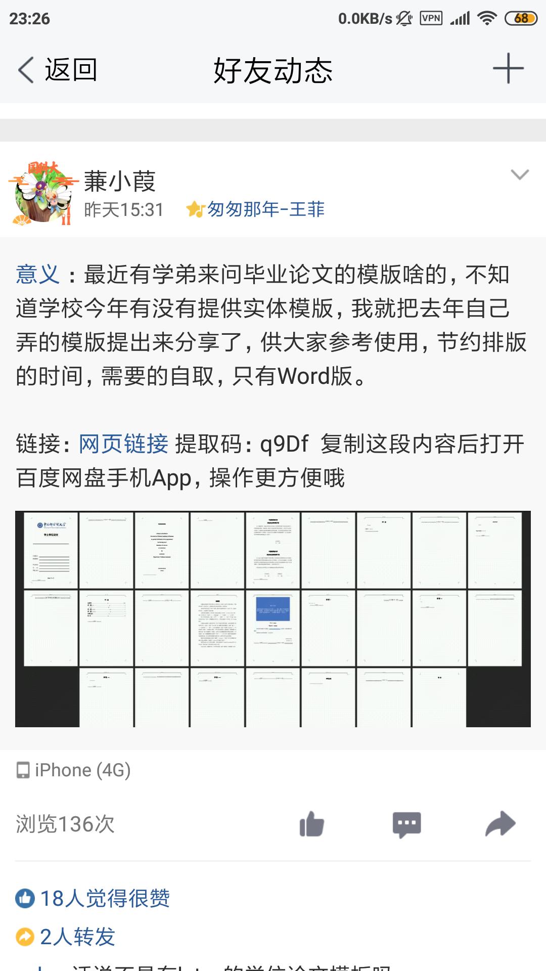 Screenshot_2019-04-04-23-26-18-488_com tencent tim