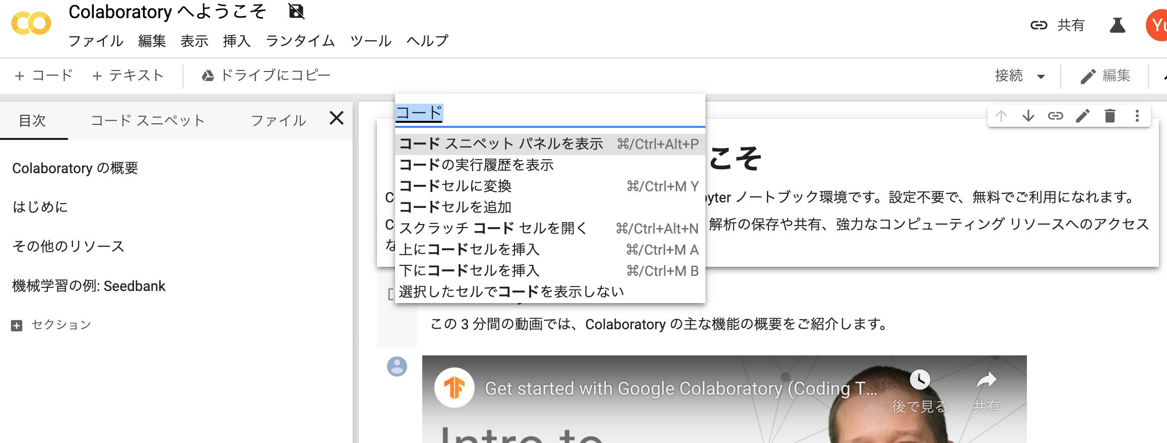 googlecolab ( Google Colaboratory )