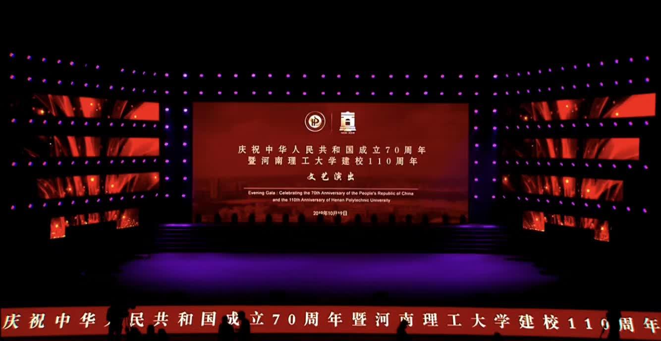 2019-10-20,祝母校河南理工大学(HPU)110周岁生日快乐 🎂🎂🎂
