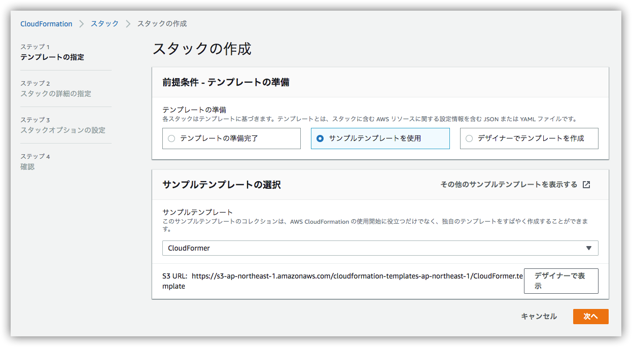 CloudFormation_スタック_1