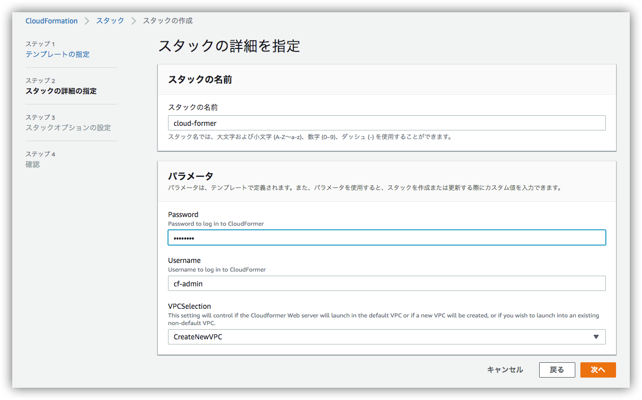 CloudFormation_スタック_2
