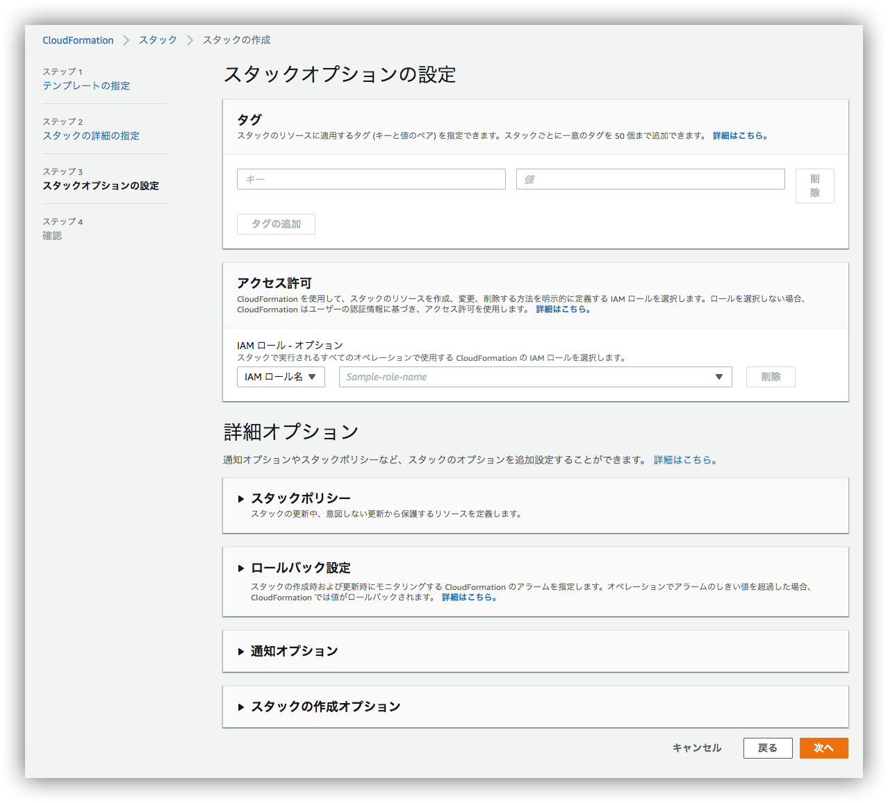 CloudFormation_スタック_3