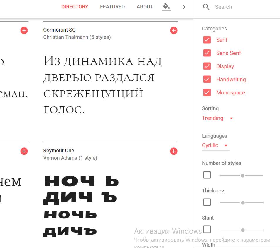 Seymour One cyrillic issue · Issue #1139 · google/fonts · GitHub