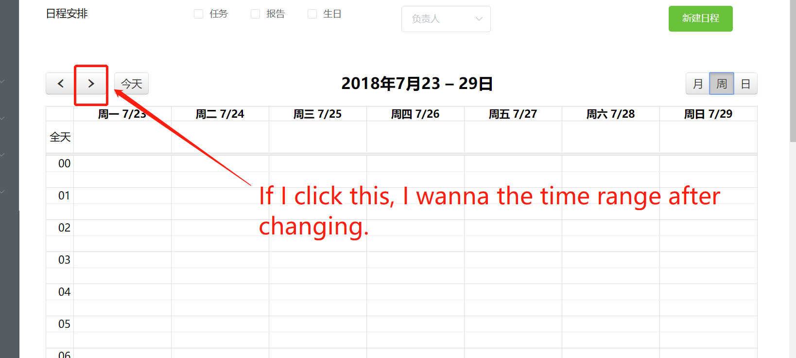 May I get the time when I change the display view? · Issue #141