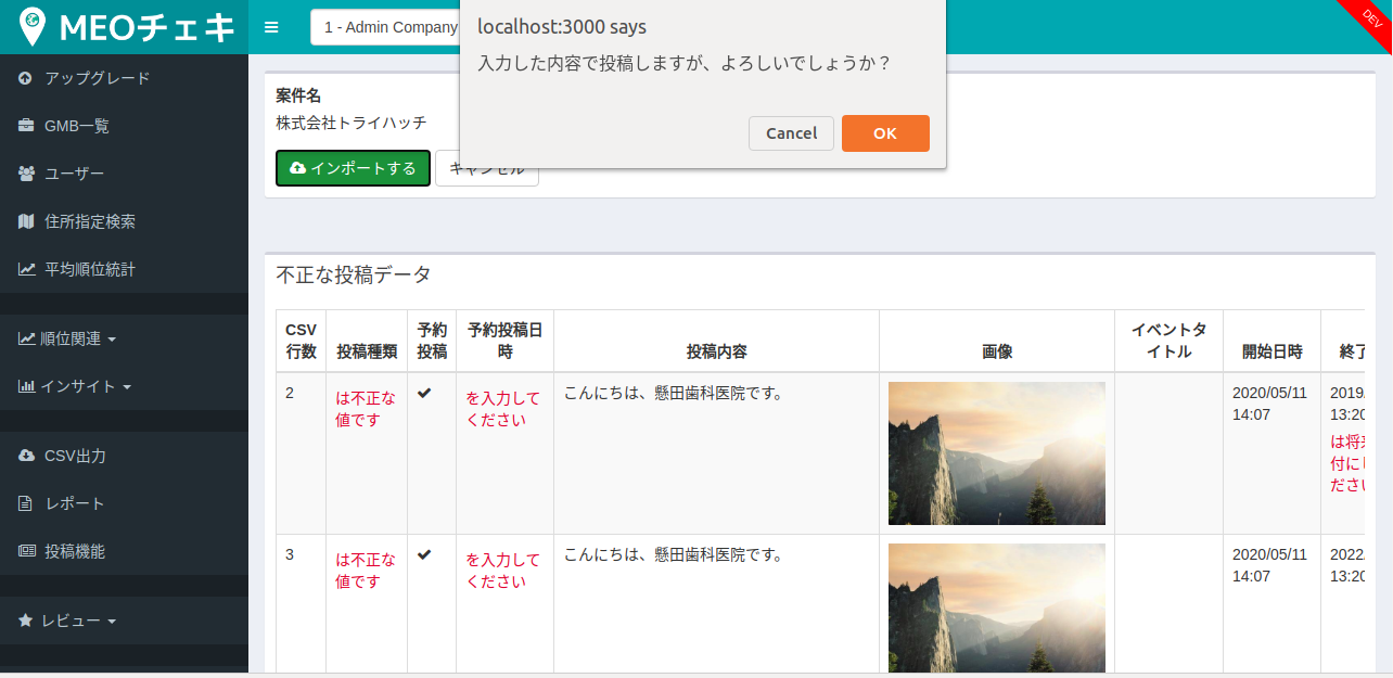 4_message_confirm_import