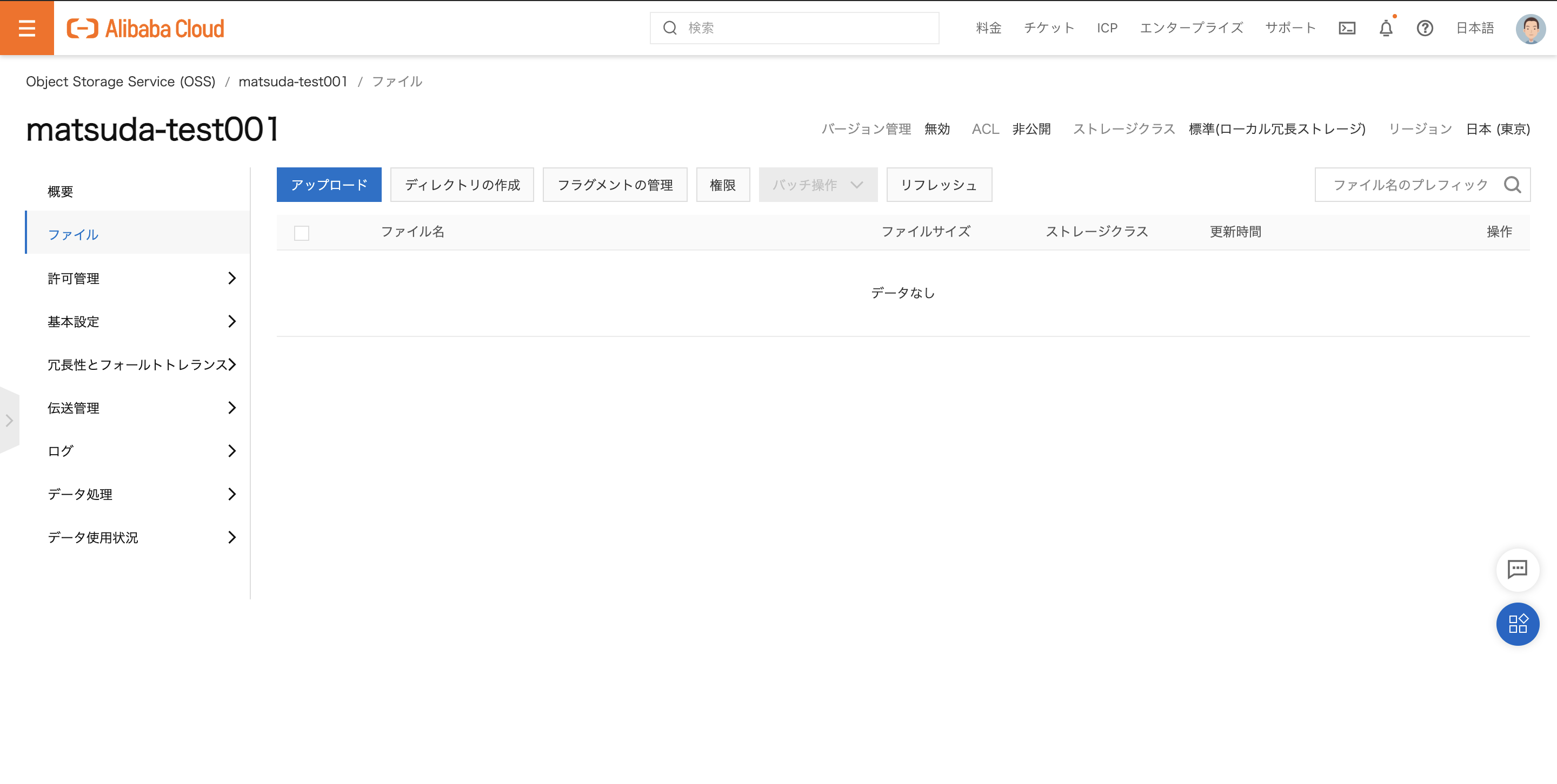 Alibaba Cloud OSS のバケット詳細画面