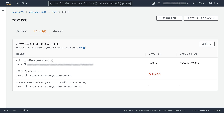 Boto3でS3へオブジェクトアップロード