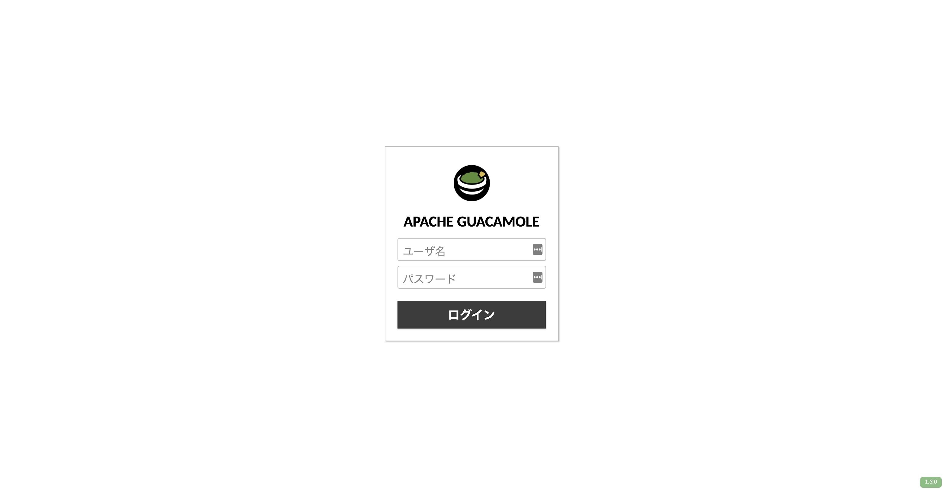 Guacamole ログイン画面