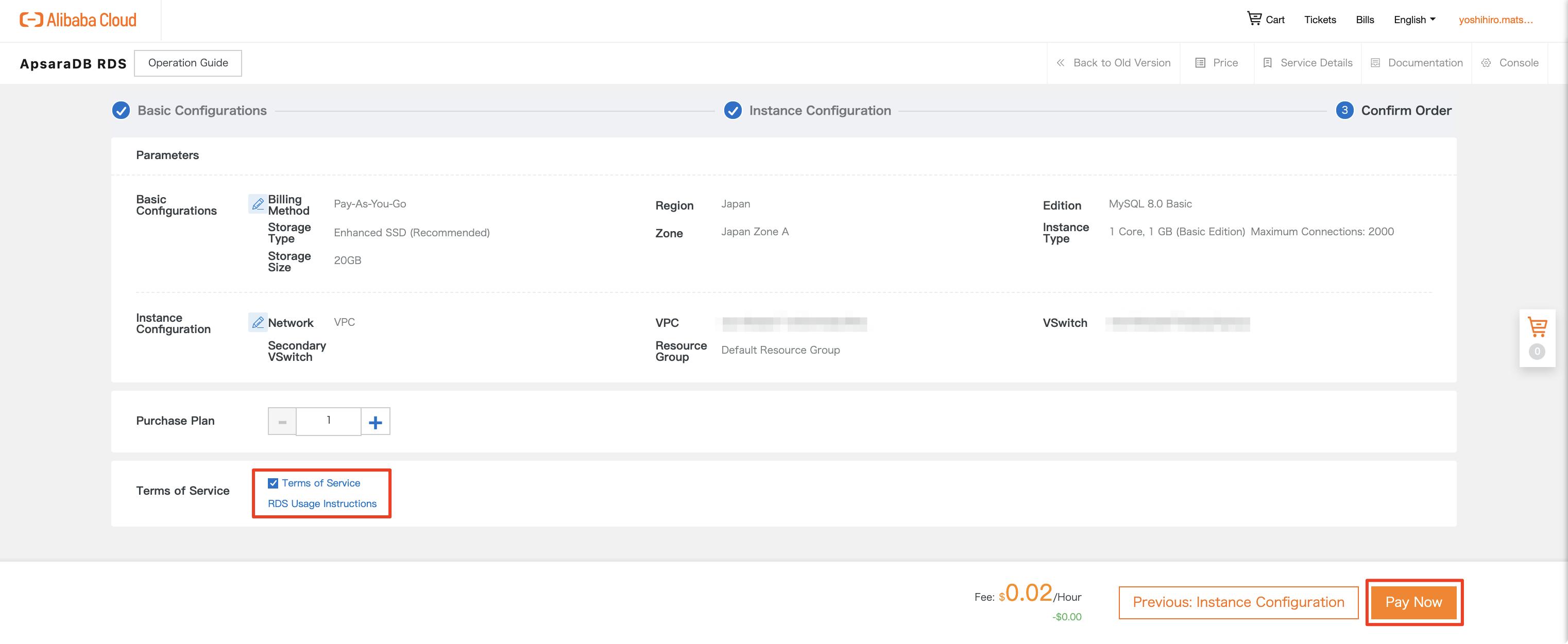 Alibaba Cloud RDS 購入画面