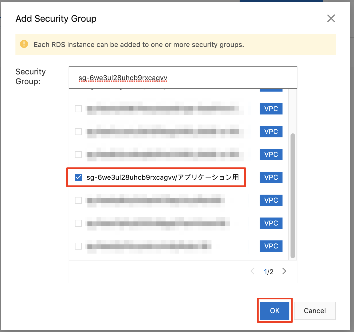 Alibaba Cloud RDS Security Group Add