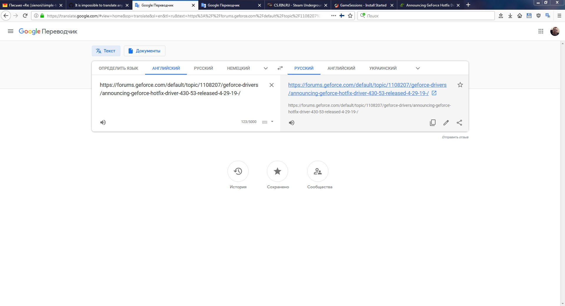 It is impossible to translate any pages on the https://forums