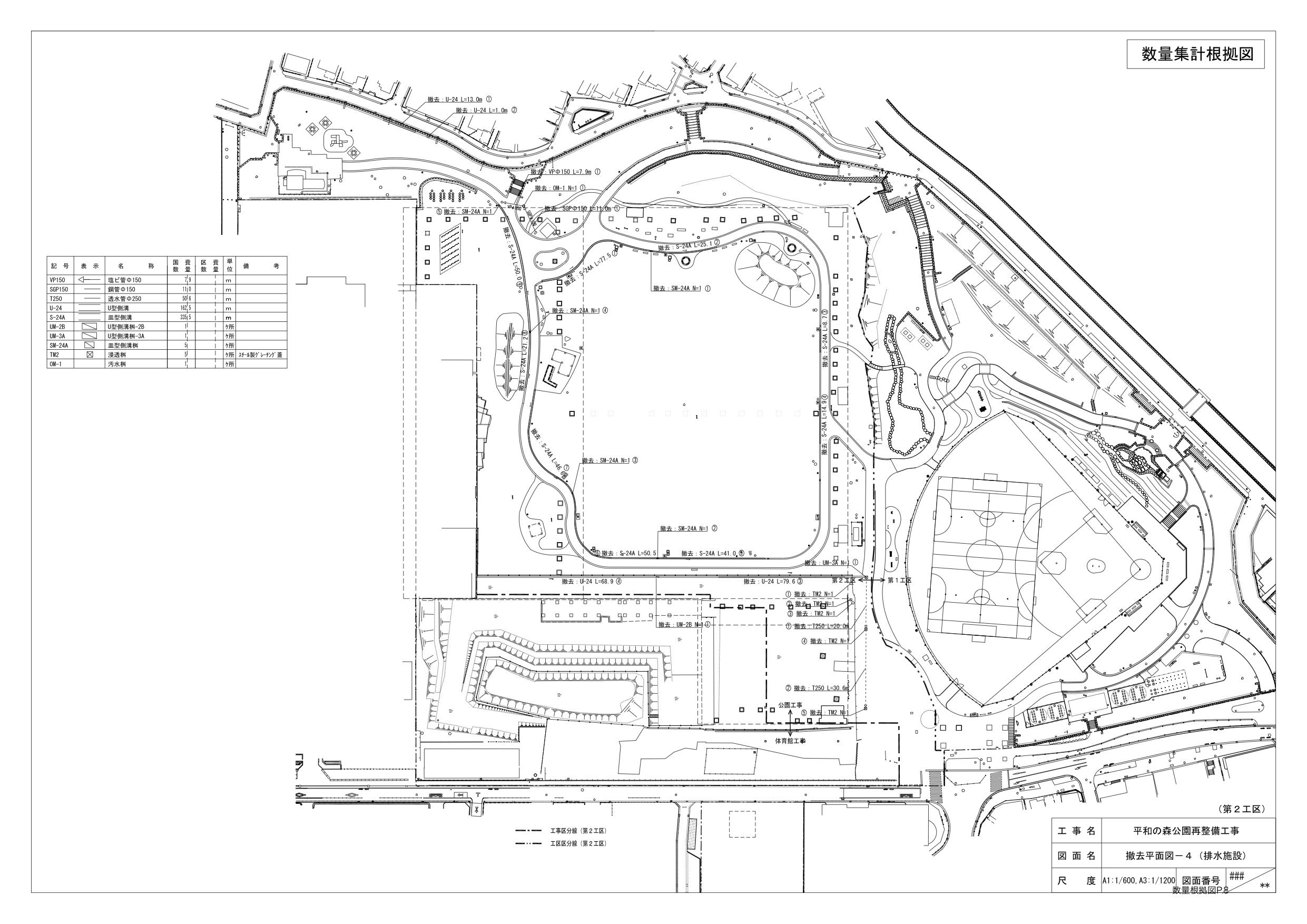 撤去平面図ー4(排水施設)